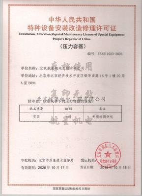 压力容器安装I级许可证